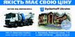 Dyckerhoff Ukraine, ООО