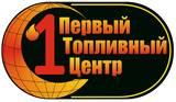 Первый Топливный Центр, ТОВ