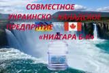 Украина-канада Ниагара Б-К, СП